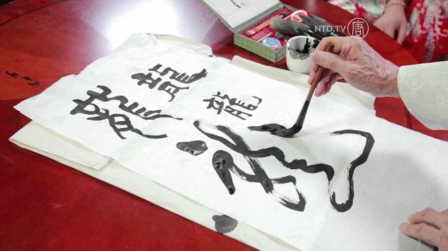 Nghệ thuật cổ của thư pháp Trung Quốc